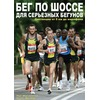 Road racing for serious runners - Cover