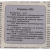 litva-2.jpg
