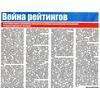 voina_reitingov.jpg