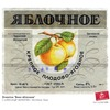 etiketka-vino-yablochnoe-0000661686-preview.jpg