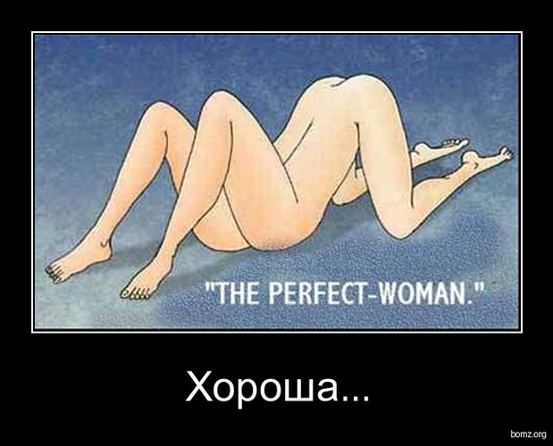 Изображение с http://bomz.org/i/demotivators/701846-2009.12.15-10.29.16-woman.jpg