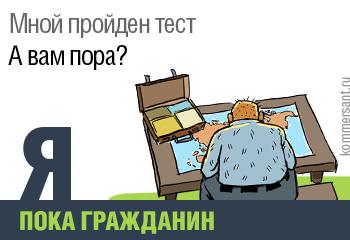 Изображение с http://www.kommersant.ru/content/pics/tests/migrant/result3.png