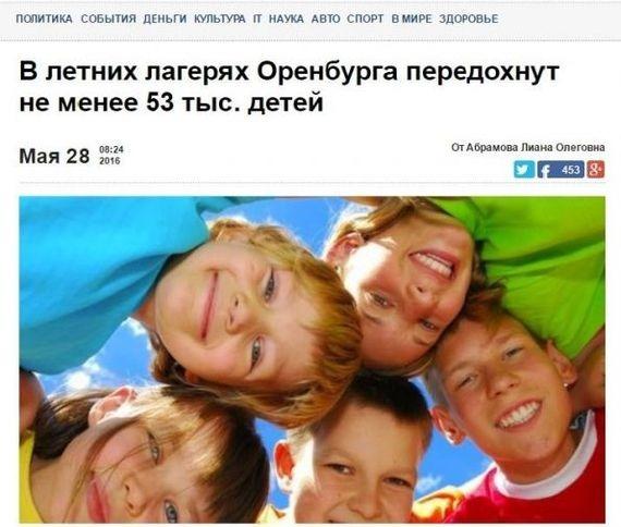 Изображение с http://cs4.pikabu.ru/post_img/2016/06/03/5/1464939042175698291.jpg
