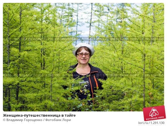 Изображение с http://prv2.lori-images.net/zhenschina-puteshestvennitsa-v-taige-0001291130-preview.jpg