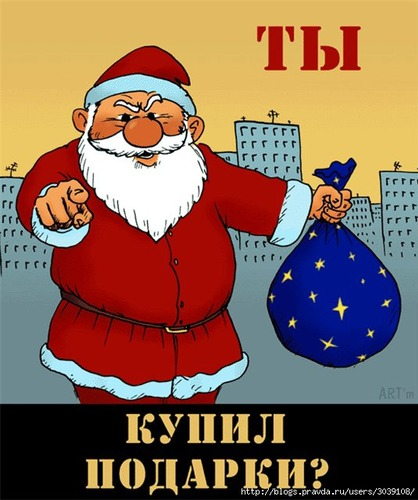 Изображение с http://img1.liveinternet.ru/images/attach/c/2/68/549/68549848_tuy_kupil_podarki.jpg