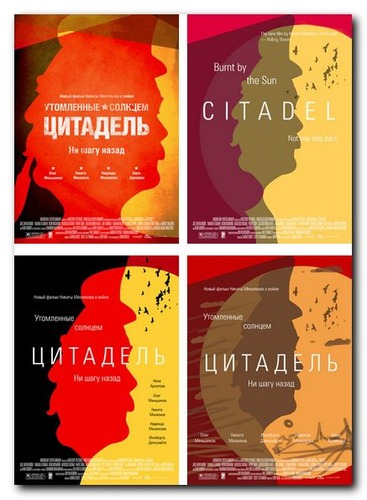 Изображение с http://img.nnow.ru/data/myupload/0/22/22514/citadel-poster-process-009.jpg