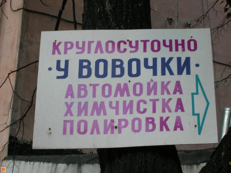 У Вовочки)))