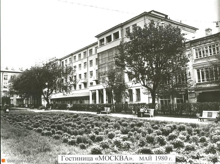 Гостиница Москва 1980