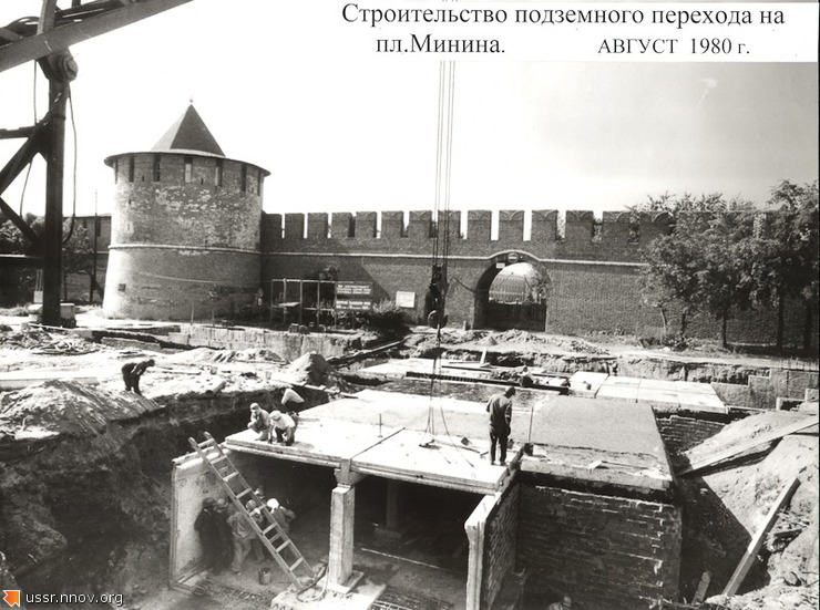 Строительсво подземного перехода на пл.Минина 1980
