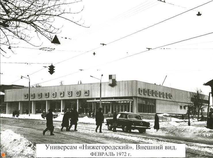 Универсам Нижегородский 1972