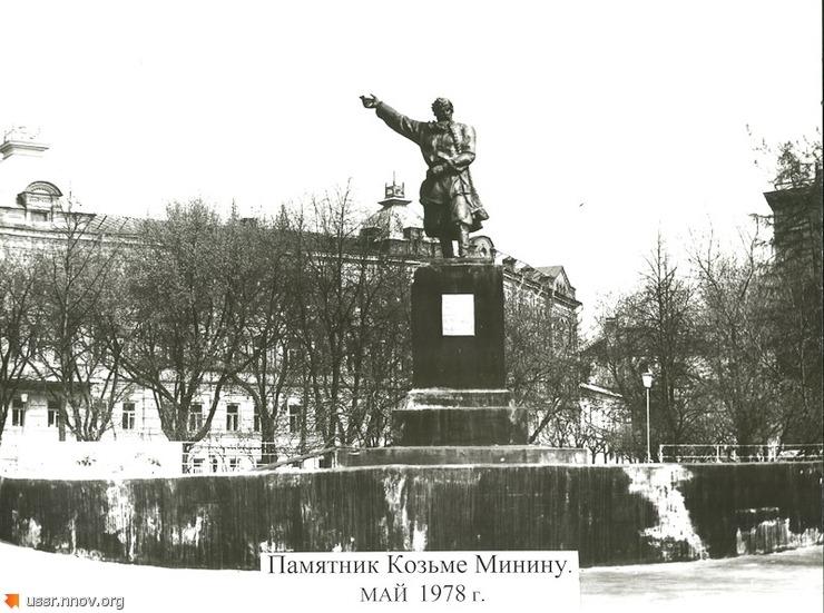 Площадь Минина 1978