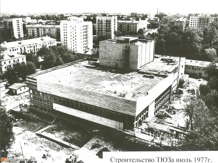 ТЮЗ на ул.Горького 1977
