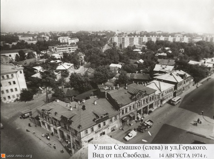 пл. Свободы, улицы Семашко и Горького 1974