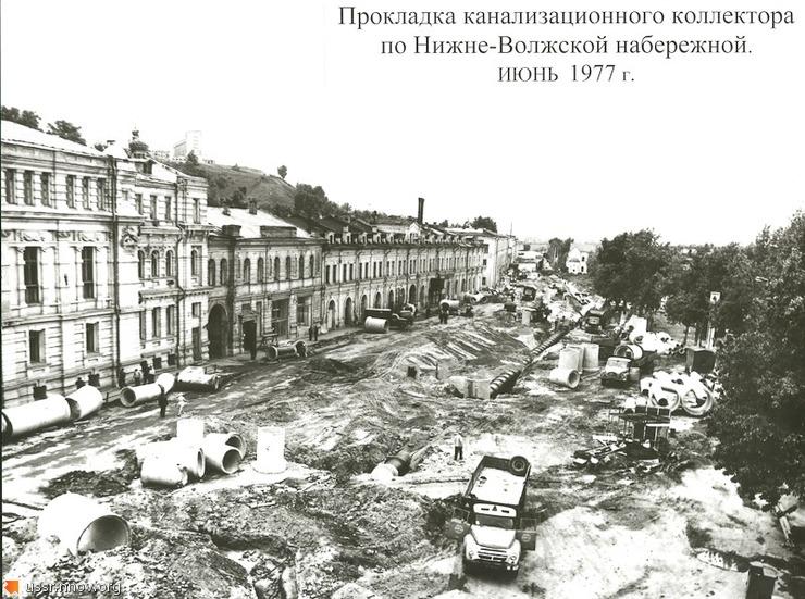 Нижне-Волжская набережная 1977