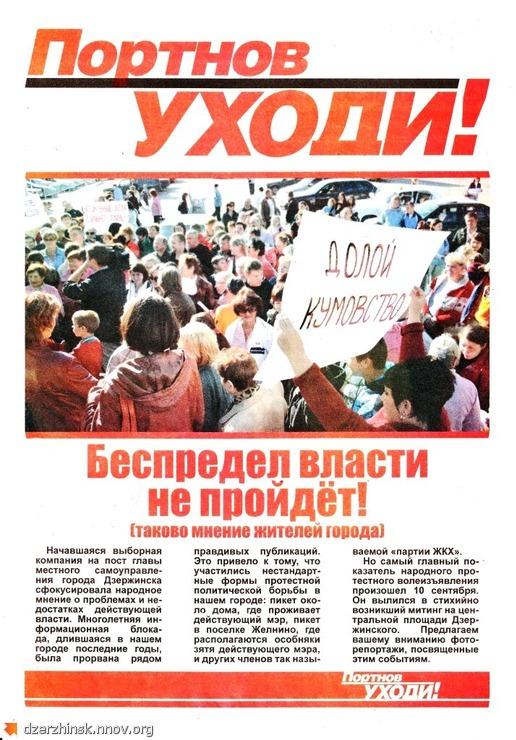 portnov_uhodi_1.jpg