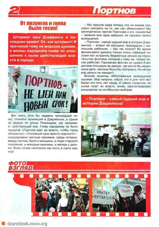 portnov_uhodi_2.jpg