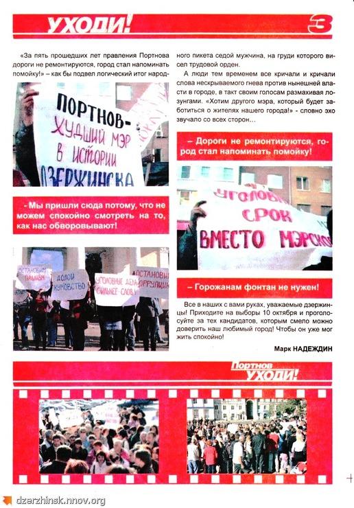 portnov_uhodi_3.jpg