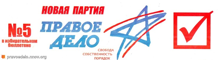 novaya_partia.jpg