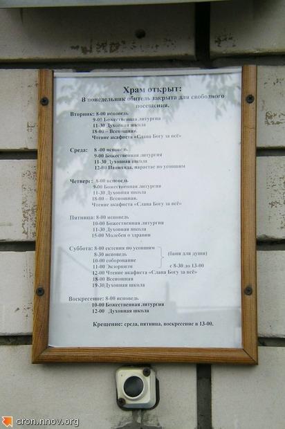 ?Храм открыт: в понедельник обитель закрыта..? Экзорцизм ? по субботам.