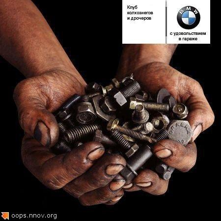 BMW - с удовольствием в гараже.jpg