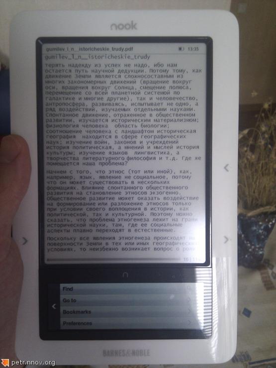 Вид страницы с текстом в Nook