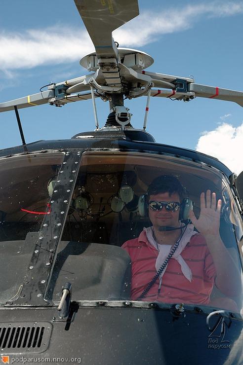 Гриша - вертолетчик