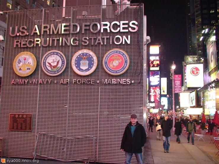 Вербовочный пункт USArmy на ТаймСквер