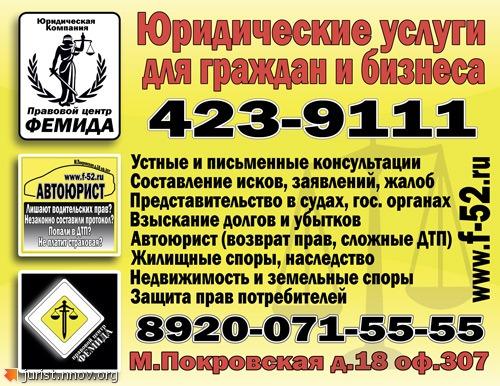 Абонентское юридическое обслуживание фирм.jpg