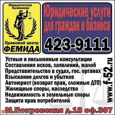 Представительство и защита интересов в контролирующих органах, МВД, прокуратуре.jpg