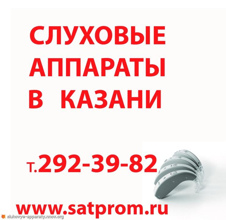 sluhovie-apparati-v-kazani (2).jpg