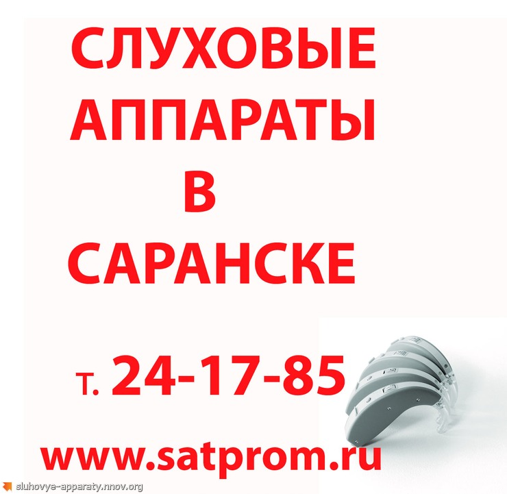 sluhovie_apparati_v_saranske.jpg