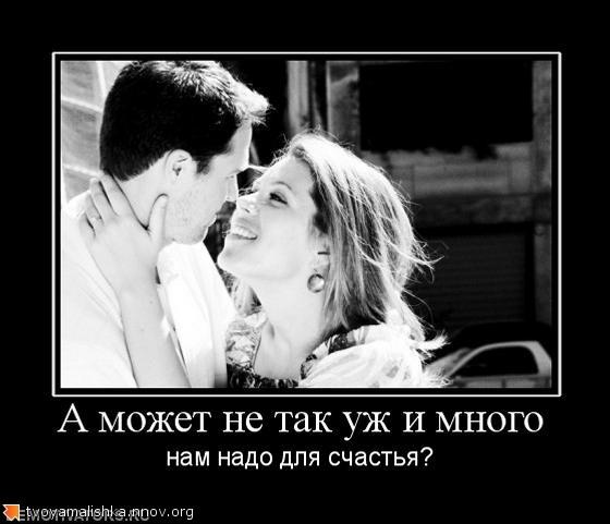 34459_a-mozhet-ne-tak-uzh-i-mnogo.jpg