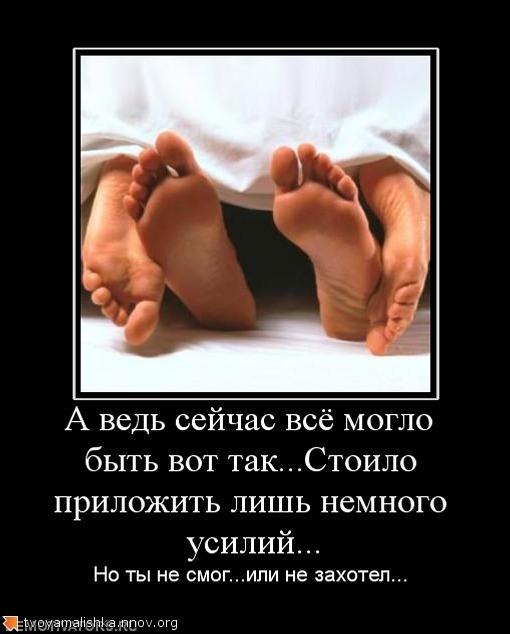 75609_a-ved-sejchas-vsyo-moglo-byit-vot-takstoilo-prilozhit-lish-nemnogo-usilij.jpg