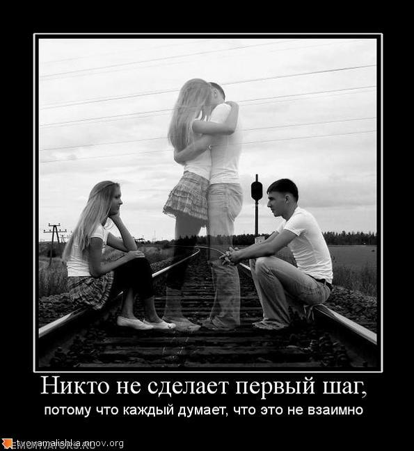 112784_nikto-ne-sdelaet-pervyij-shag.jpg