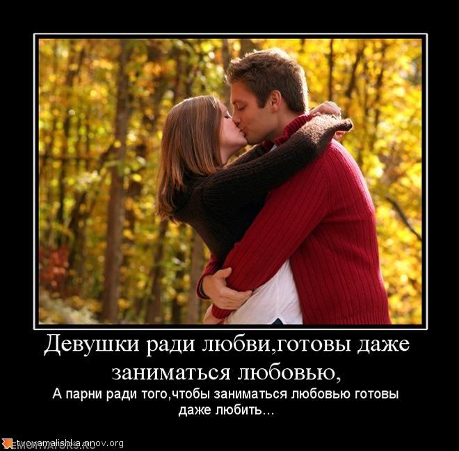 200837_devushki-radi-lyubvigotovyi-dazhe-zanimatsya-lyubovyu.jpg