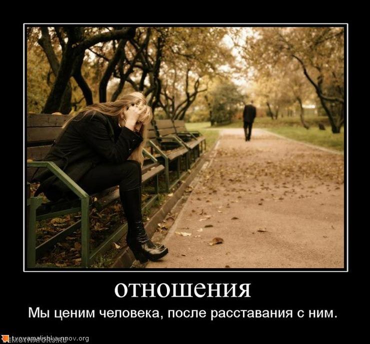 203715_otnosheniya.jpg