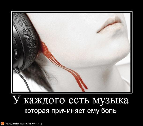 254316_u-kazhdogo-est-muzyika.jpg