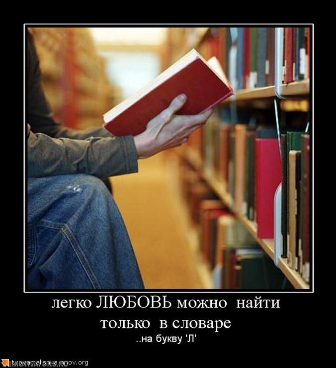 378961_legko-lyubov-mozhno-najti-tolko-v-slovare.jpg