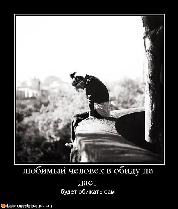 396837_lyubimyij-chelovek-v-obidu-ne-dast.jpg