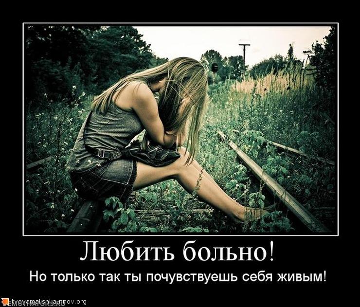 476786_lyubit-bolno.jpg