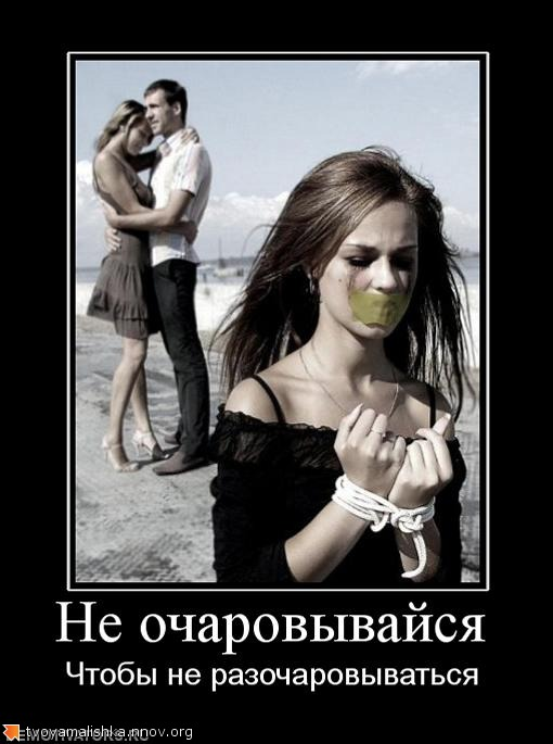 634511_ne-ocharovyivajsya.jpg