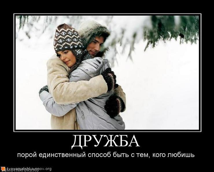 988020_druzhba.jpg