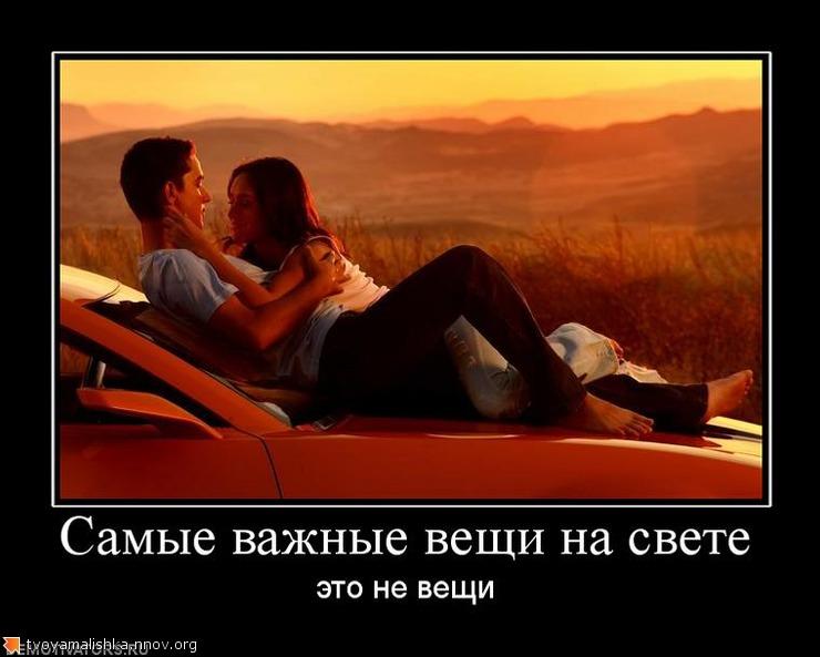 988657_samyie-vazhnyie-veschi-na-svete.jpg