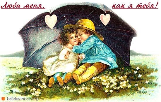 Валентинка - открытка ко дню святого Валентина 0006.jpg