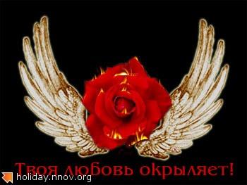 Валентинка - открытка ко дню святого Валентина 0010.jpg