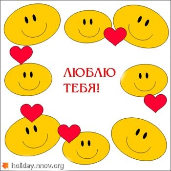 Валентинка - открытка ко дню святого Валентина 0015.jpg