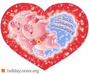 Валентинка - открытка ко дню святого Валентина 0017.jpg