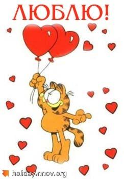 Валентинка - открытка ко дню святого Валентина 0018.jpg