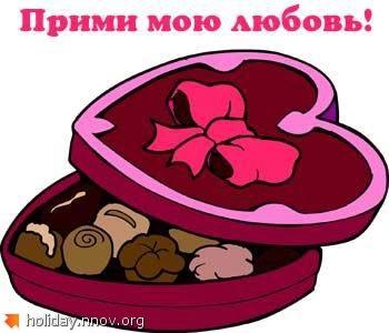 Валентинка - открытка ко дню святого Валентина 0019.jpg