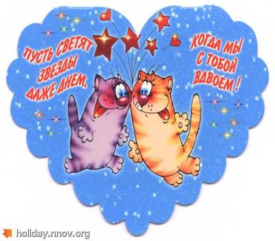 Валентинка - открытка ко дню святого Валентина 0025.jpg